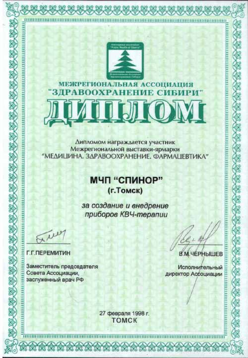 Diploma of the exhibition-Medicine Health care Pharmacy