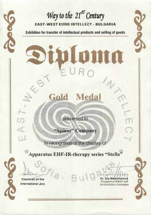 Diploma of the exhibition in Bulgaria