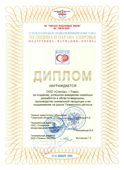 Diploma of the international exhibition