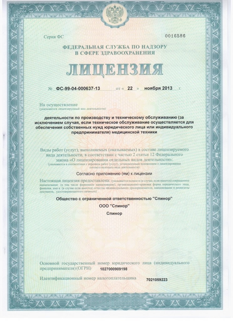 license_02